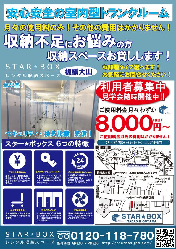スターボックストランクルーム東京都板橋区大山チラシ画像